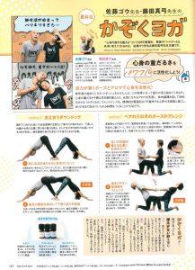yoga JOURNAL(ヨガジャーナル) Vol.75 (発売日2021年05月20日)に [sn]のアイテムが掲載されています