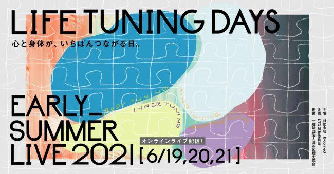 LIFE TUNING DAYS EARLY SUMMER LIVE<br>ショッピングインスタライブ&ショートレッスン
