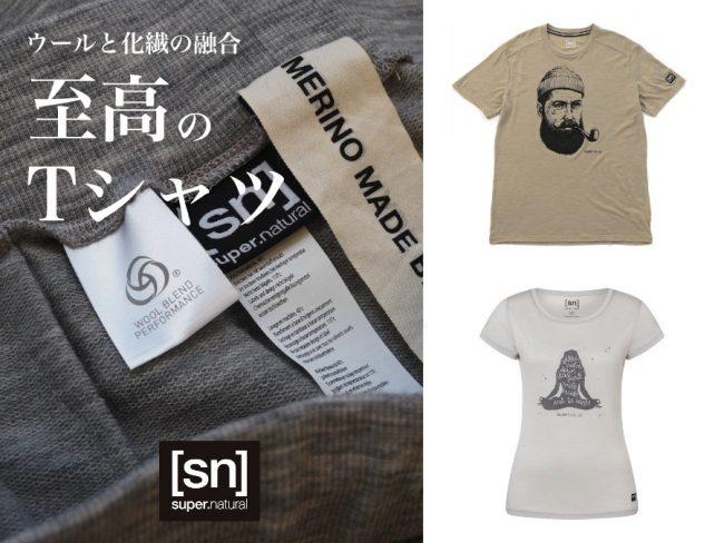 アウトドア専門のモール型ECサイト 『mountain-products.com』にて<br>「[sn] super.natural グラフィックT」フェアを開催中!