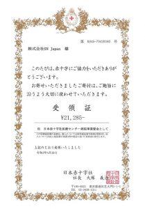 新型コロナウイルス感染症対応のための活動資金として、日本赤十字社へ寄付をおこないました