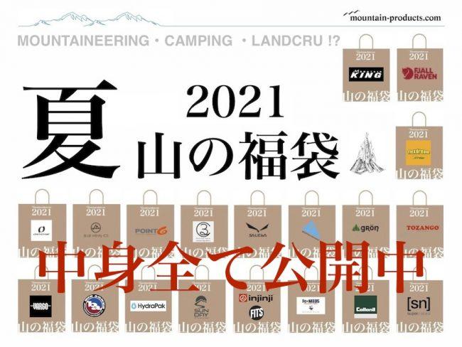 『mountain-products.com』にて【夏山の福袋2021】販売